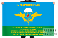 Флаг 119 гвардейского парашютно-десантного полка 7 гвардейской ВДД
