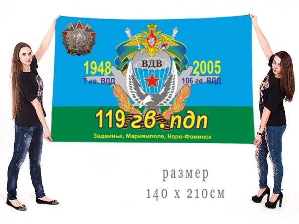 Флаг 119 Гвардейского парашютно-десантного полка ВДВ