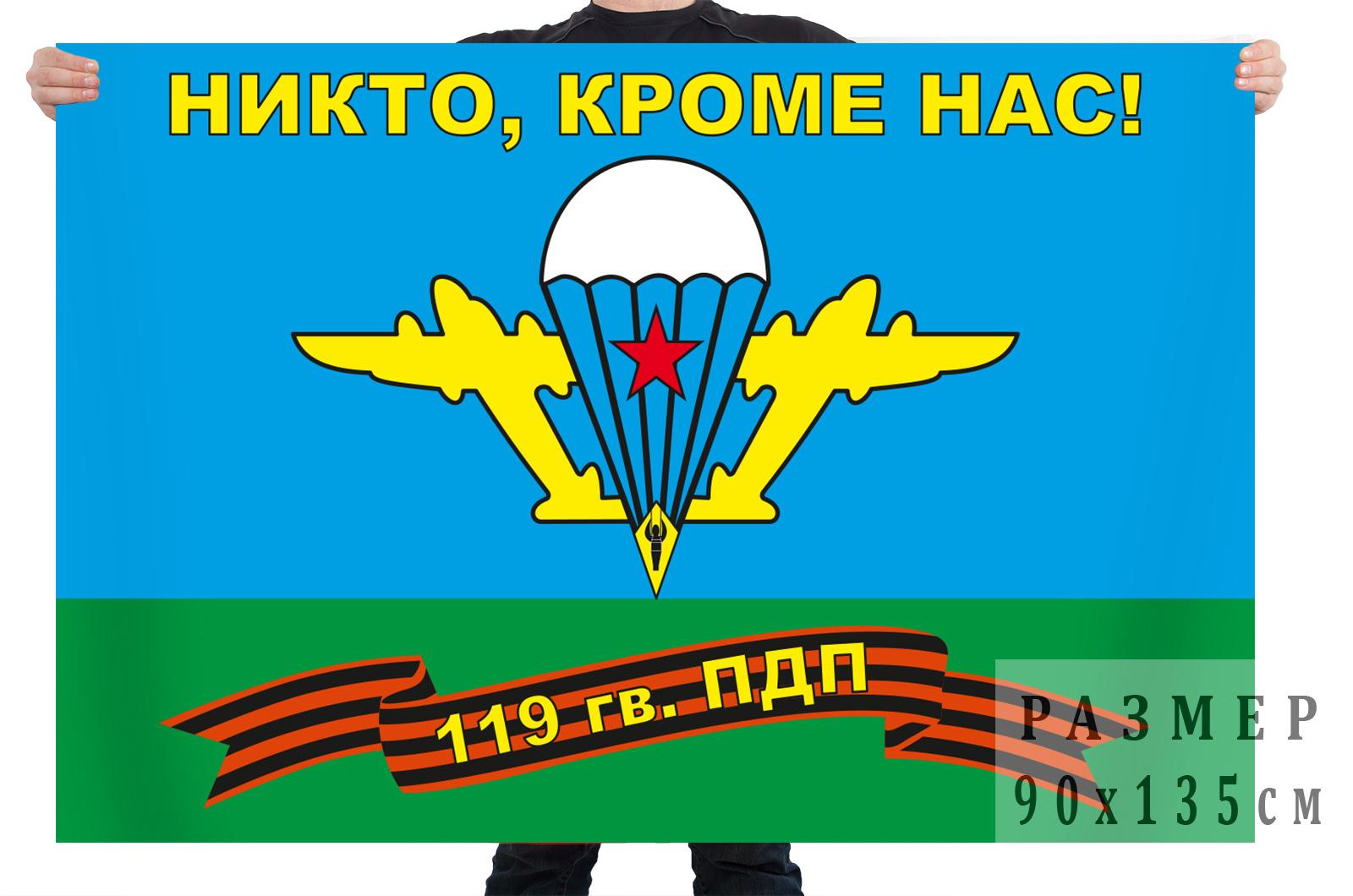 Флаг 119 гвардейского парашютно-десантного полка