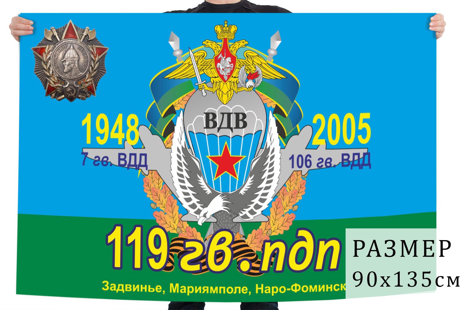 Флаг 119 Гвардейского ПДП ВДВ