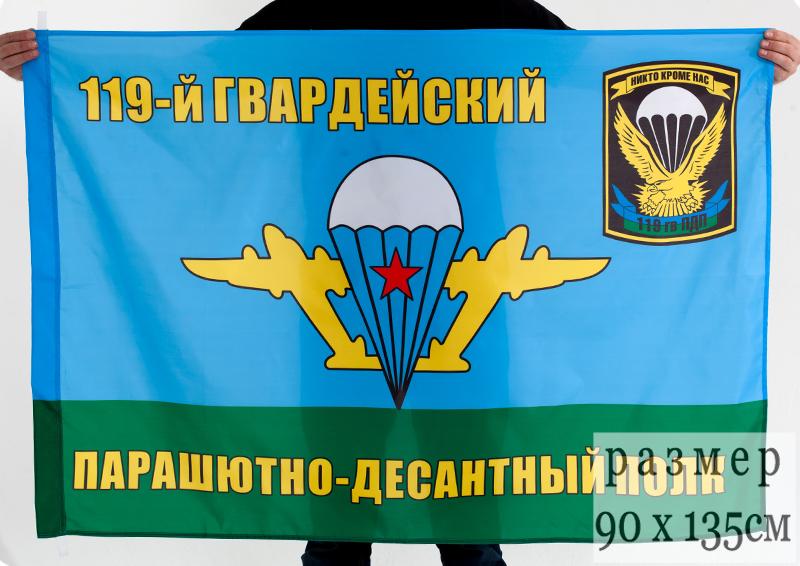 """Флаг """"119-й ПДП"""""""