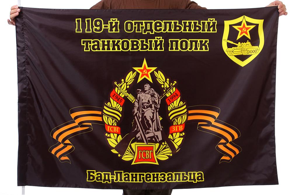 """Флаг """"119-й отдельный танковый полк. Бад-Лангензальца"""""""
