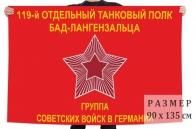 Флаг 119 отдельного танкового полка
