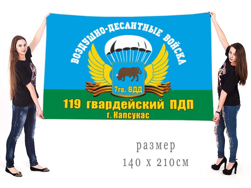 Купить в интернет магазине большой флаг «119 гв. ПДП ВДВ, Капсукас»