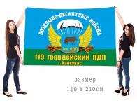 Флаг «119 гв. ПДП ВДВ Капсукас»