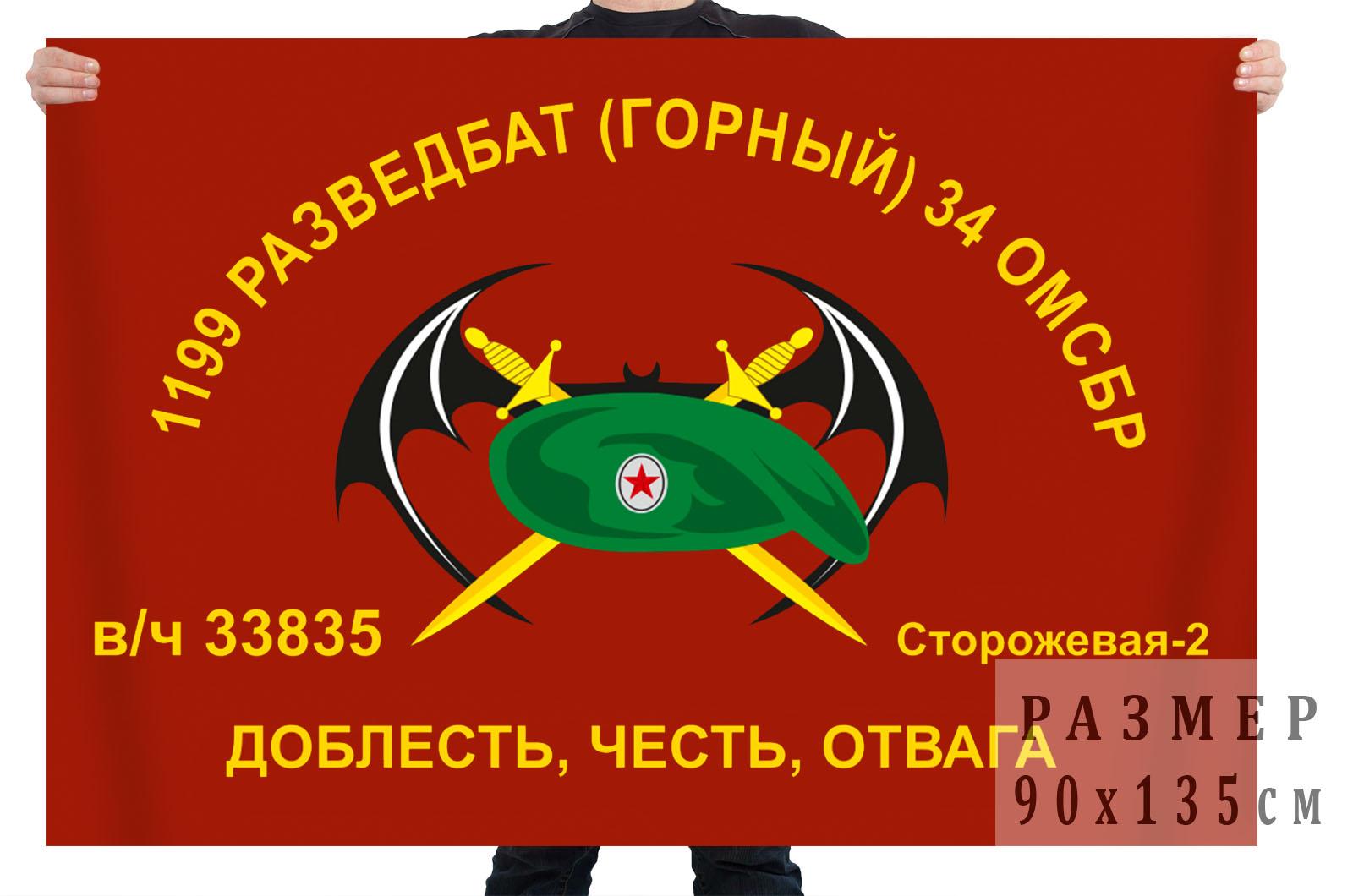 Флаг 1199 ОРБ 34 ОМСБр (г)