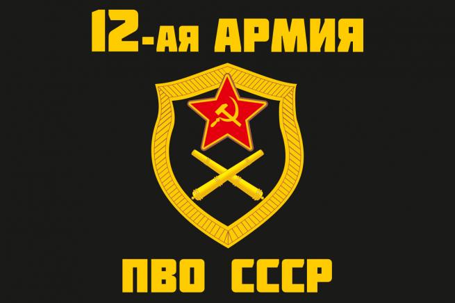 Флаг 12 армии ПВО СССР