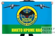 Флаг 12 бригады спецназа ГРУ