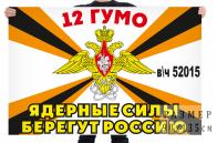Флаг 12 Главного управления Министерства обороны России