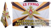 Флаг 12-го ГУ МО РФ (с девизом)