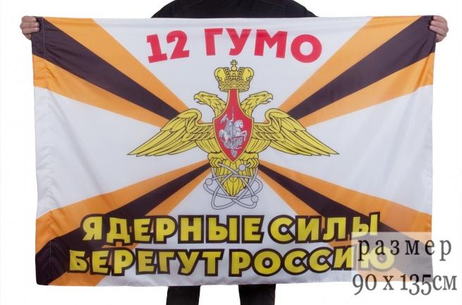 Флаг 12-го ГУ МО РФ (с девизом) двухсторонний