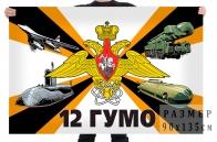 Флаг 12 ГУ Министерства Обороны