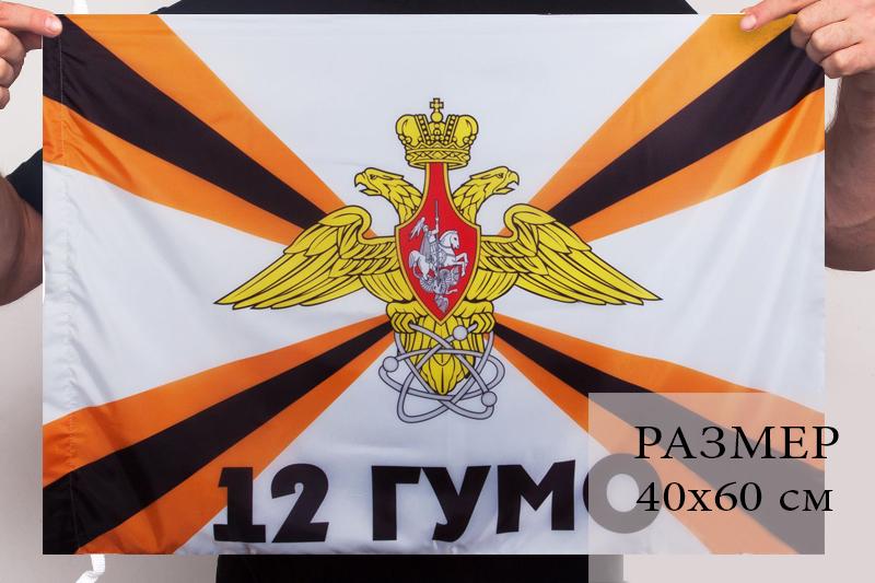 "Флаг ""12 ГУМО России"" 40x60 см"