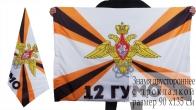 """Флаг """"12 ГУМО России"""" двухсторонний"""