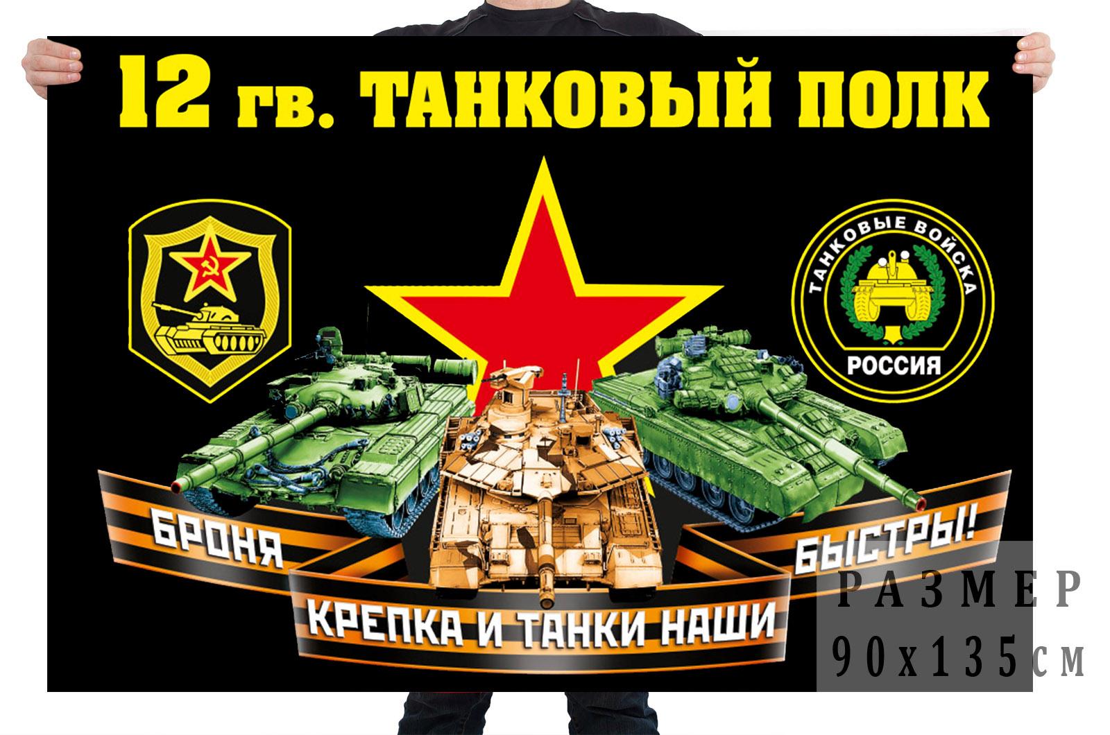 Флаг 12-го гвардейского танкового полка