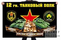 Флаг 12 гвардейского танкового полка