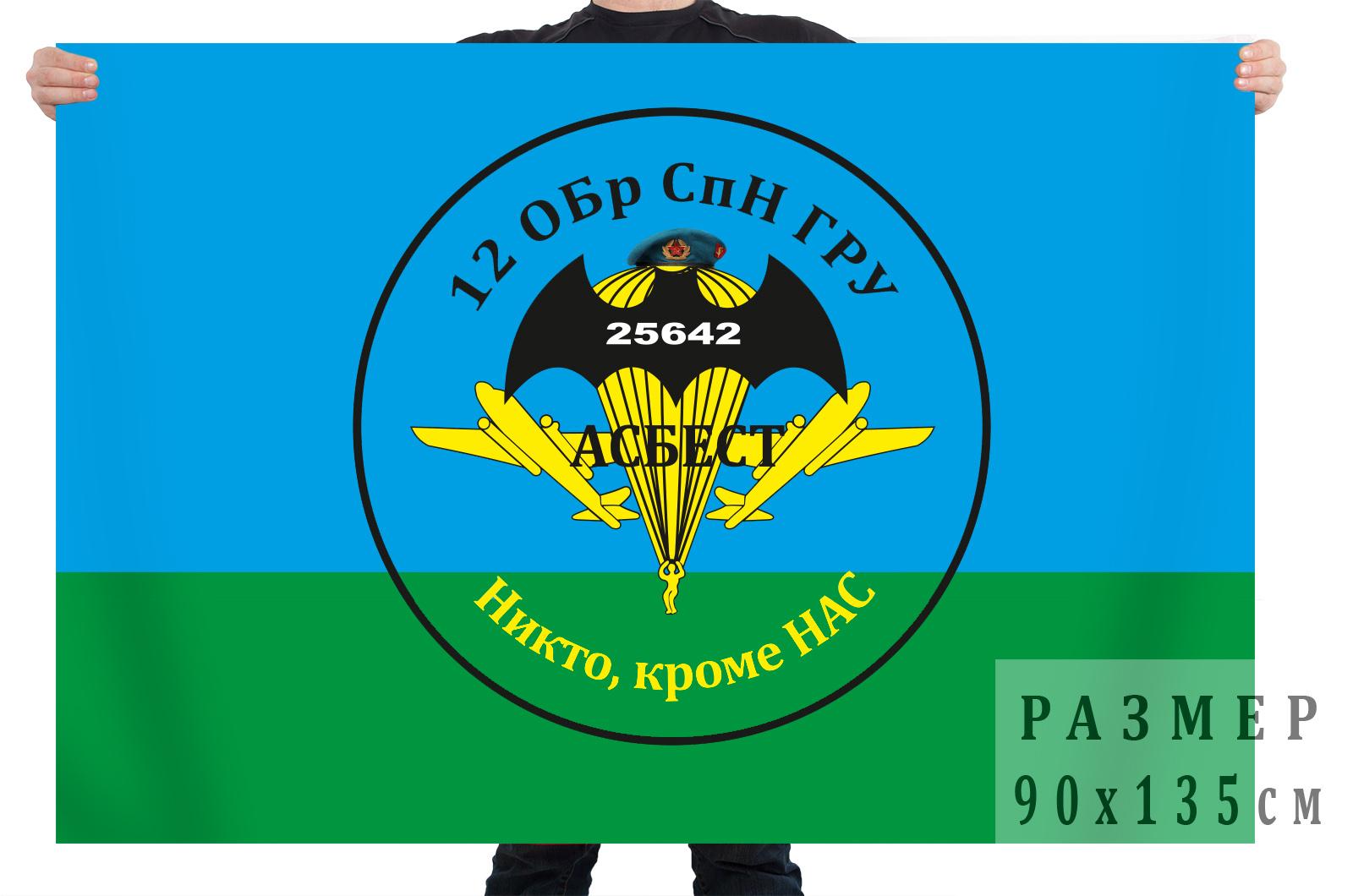 Флаг 12-й ОБрСпН ГРУ «Никто, кроме нас»