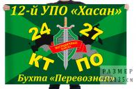 """Флаг """"12-й УПО """"Хасан"""""""