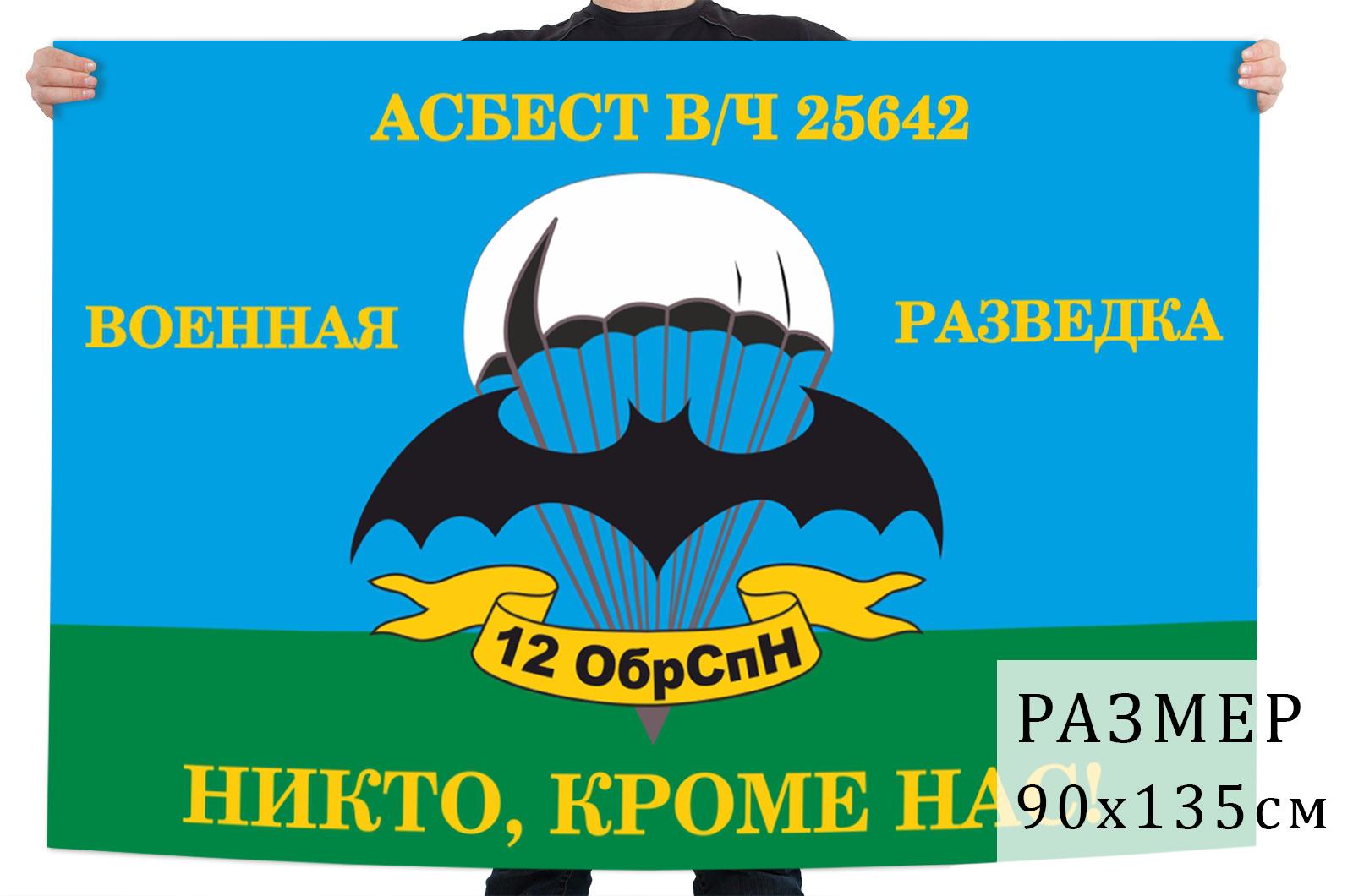 Флаг 12 ОБрСпН Асбест