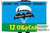Флаг 12 ОБрСпН ГРУ