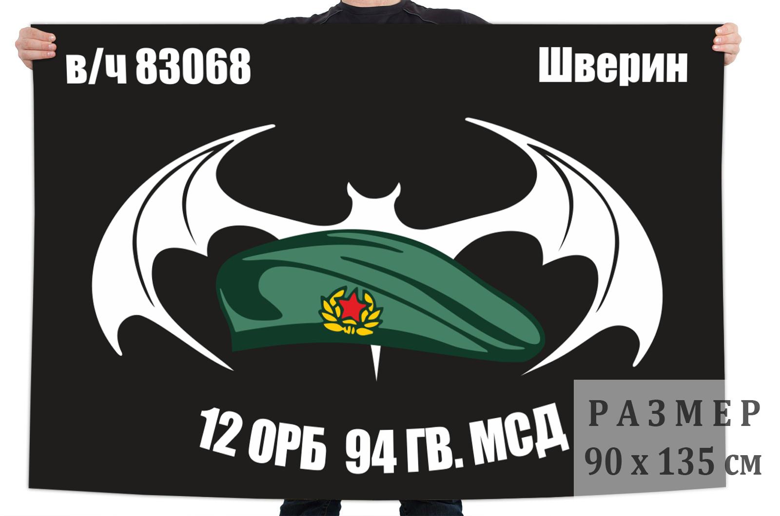 Флаг 12 отдельного разведывательного батальона 94 гвардейской МСД
