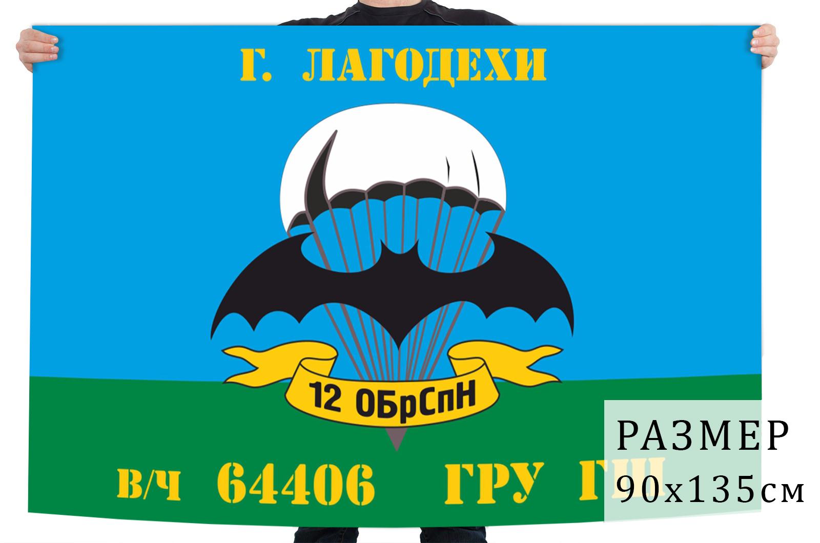 Флаг 12 отдельной бригады специального назначения ГРУ ГШ