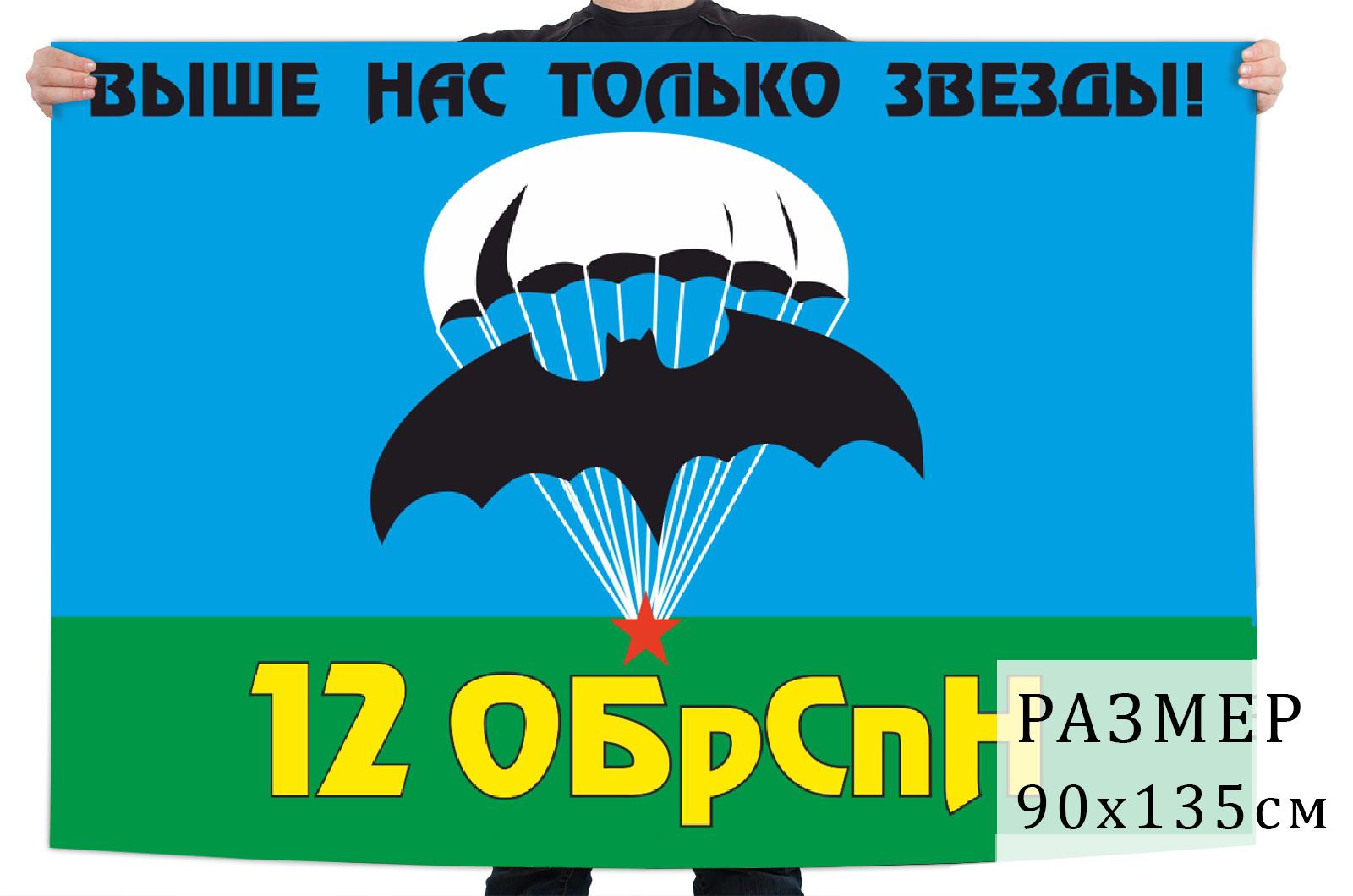 Флаг 12 отдельной бригады специального назначения