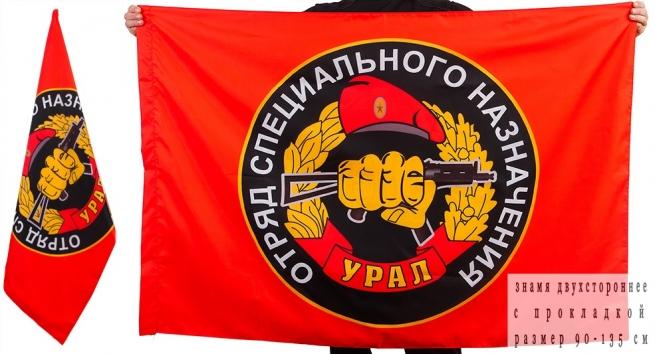 Двухсторонний флаг «12 отряд Спецназа ВВ Урал»