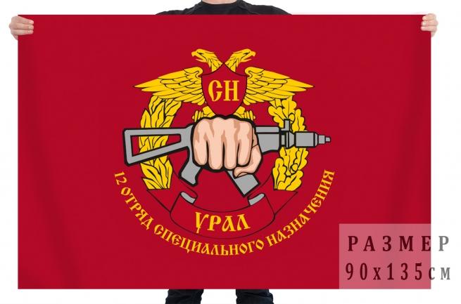 """Флаг 12 отряда специального назначения """"Урал"""""""