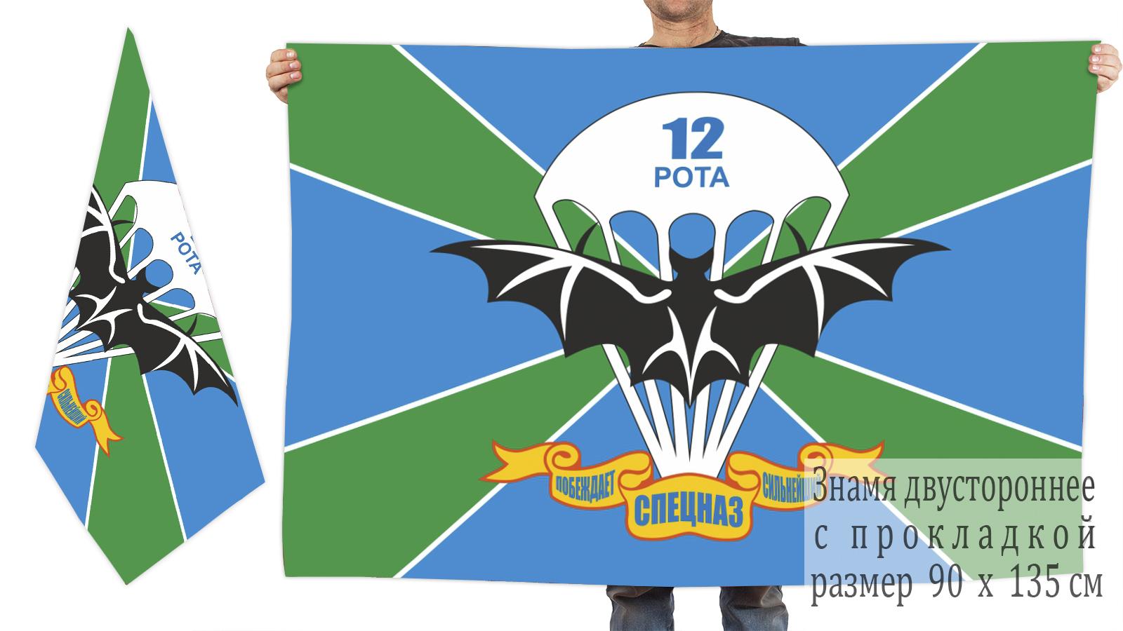 Флаг 12-я рота Спецназа с девизом