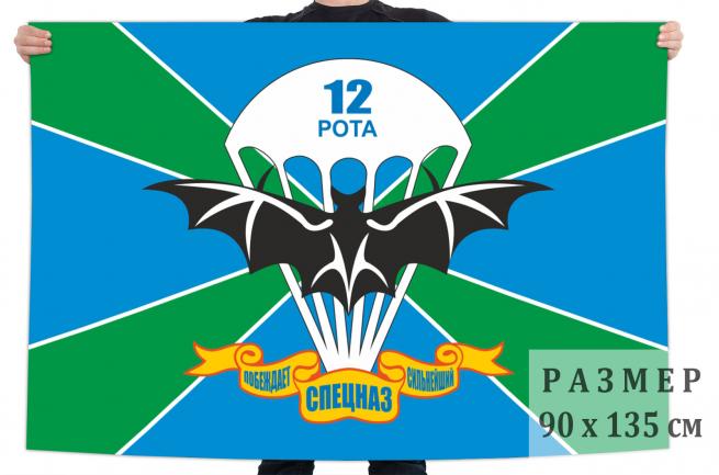 Флаг 12-ой роты Спецназа