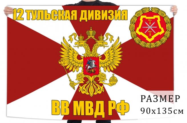 Флаг 12 Тульской дивизии ВВ МВД РФ
