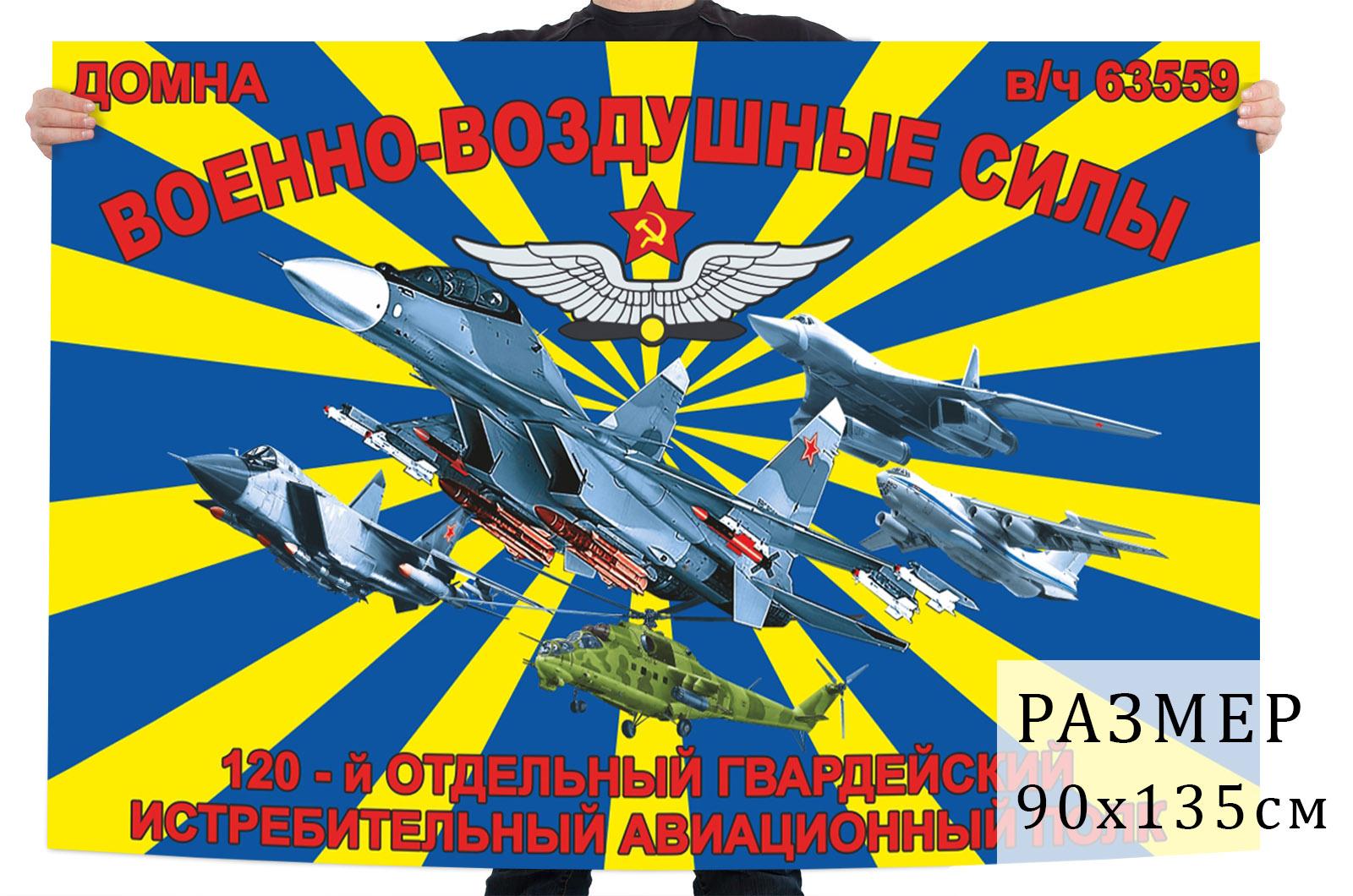 Флаг 120 Гв. истребительного авиаполка