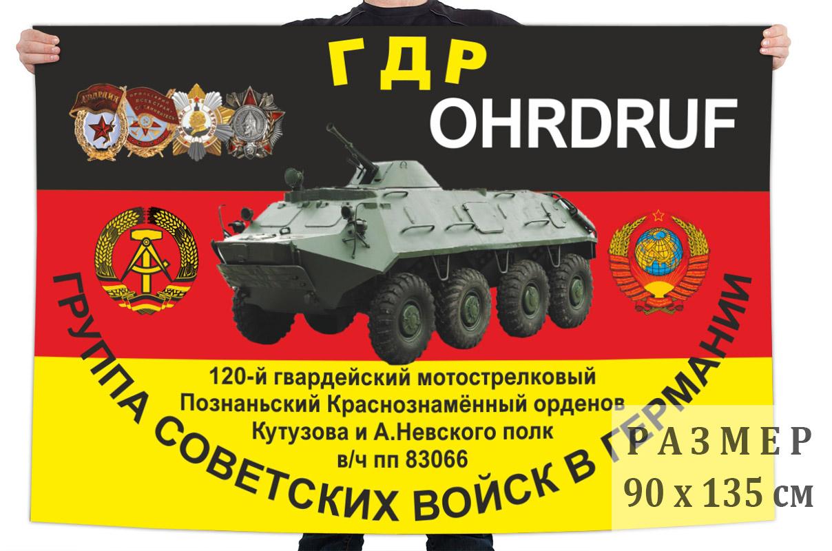 Флаг 120 гвардейского мотострелкового полка