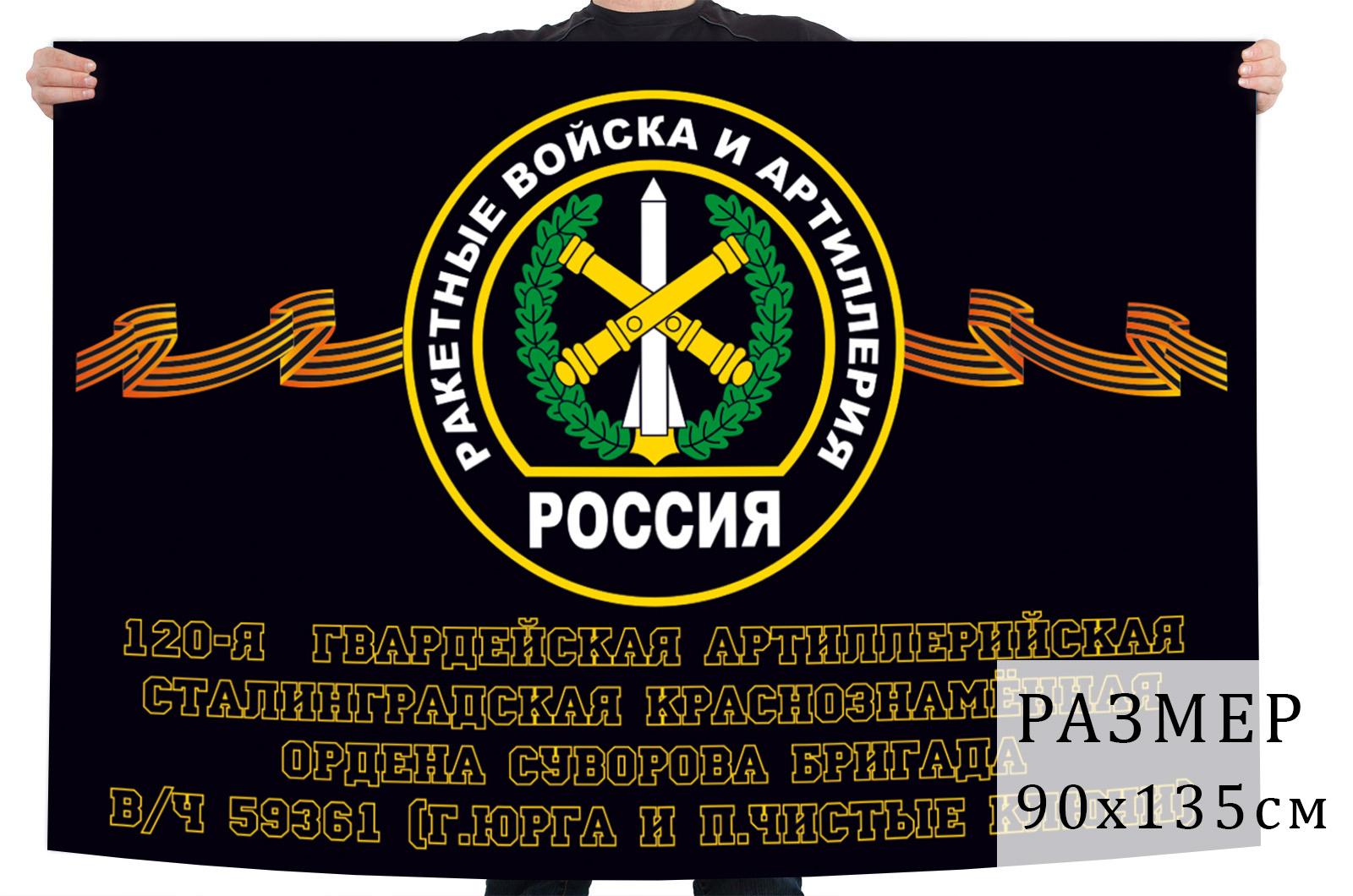 Флаг 120 Сталинградской гвардейской артиллерийской бригады