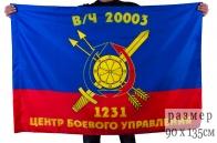 """Флаг """"1231 Центр боевого управления РВСН, в/ч 20003"""""""