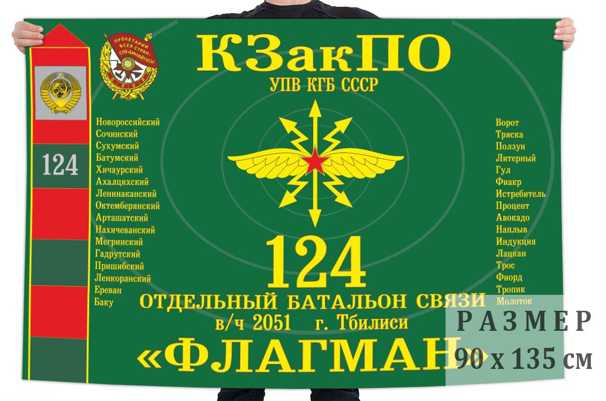 Флаг 124 отдельного батальона связи Краснознамённого Закавказского пограничного округа