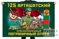 Флаг 125 Арташатского Краснознамённого пограничного отряда