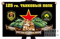 Флаг 125 гвардейского танкового полка
