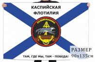 Флаг 125 ОБМП Каспийской флотилии