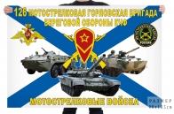 Флаг 126 мотострелковой Горловской бригады береговой обороны КЧФ