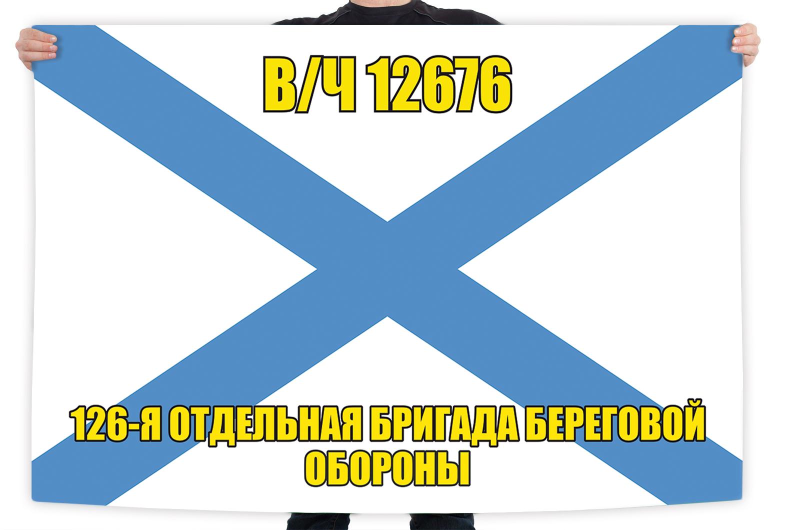 Флаг 126 ОБрБО