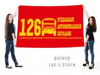Флаг 126 отдельный автомобильный батальон
