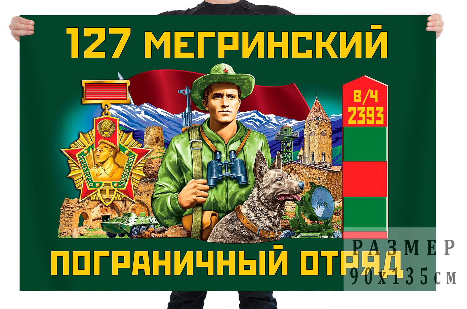 Флаг 127 Мегринского пограничного отряда