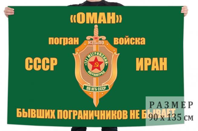 Флаг 127 Мегринского погранотряда КЗакПО