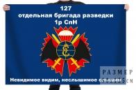 Флаг 127 отдельной бригады разведки