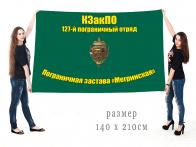 """Флаг 127 ПО ПЗ """"Мегринская"""" Закавказского пограничного округа"""