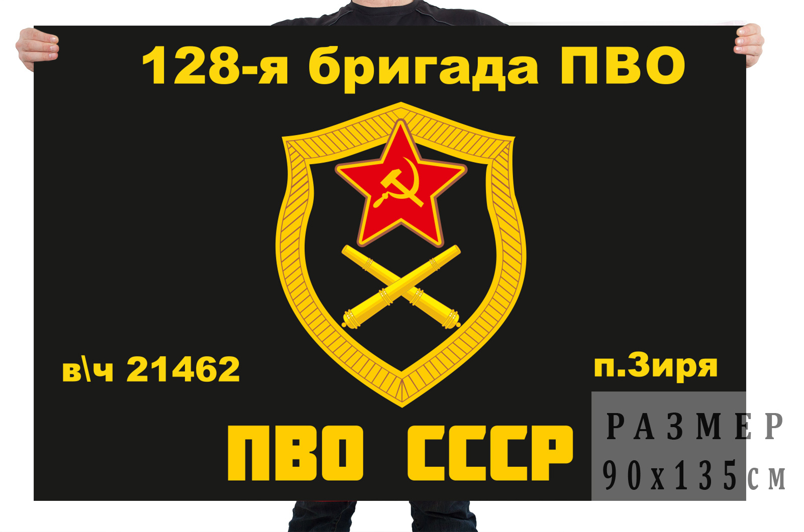 Флаг 128 бригады противовоздушной обороны