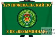 """Флаг 129 Пржевальского пограничного отряда 3 пограничная застава """"Безымянная"""""""