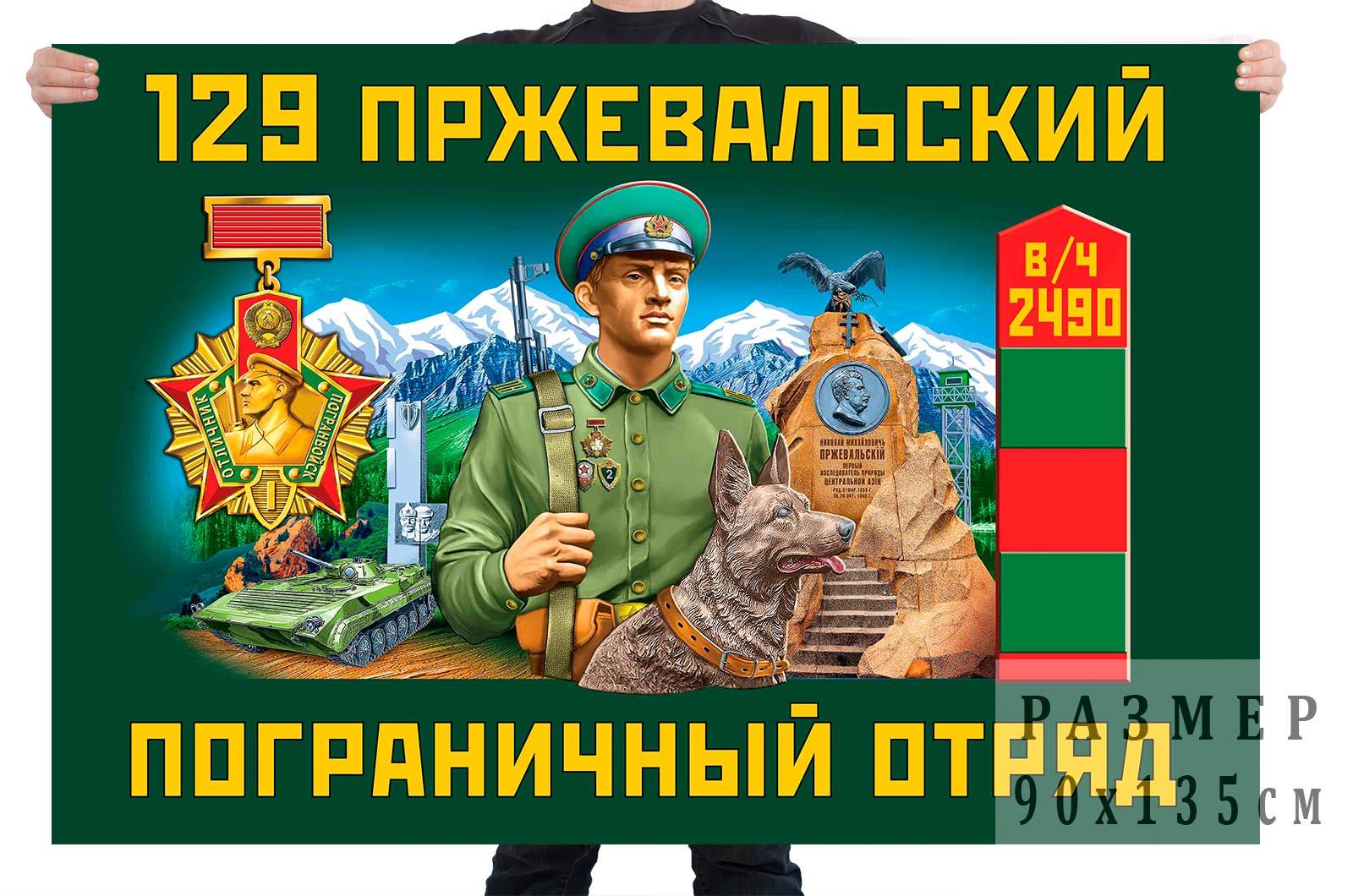 Флаг 129 Пржевальского пограничного отряда
